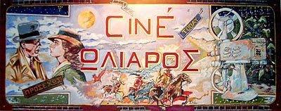 Cine Oliaros - Antiparos island - Antiparos.com