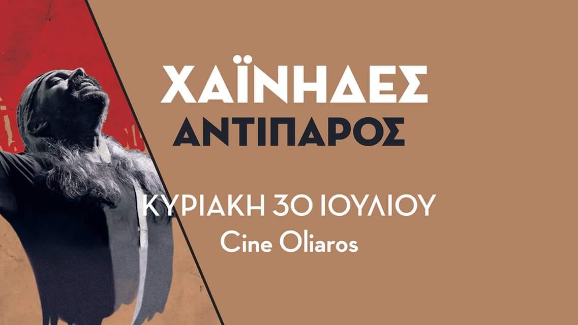 Hainides Music Concert - Antiparos island - Antiparos.com
