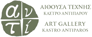 Anti Art Gallery - Antiparos island - Antiparos.com