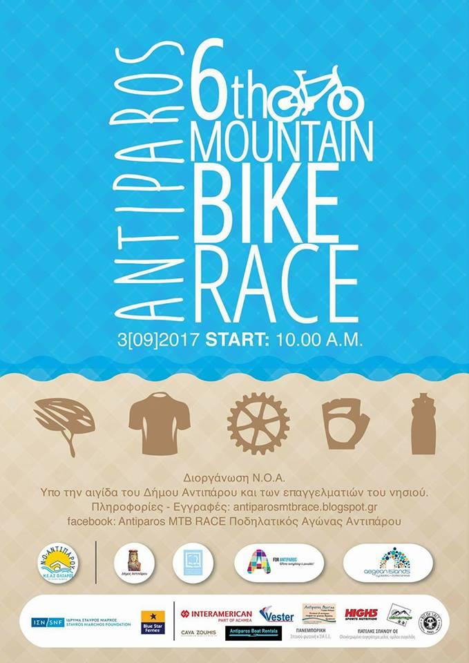 Mountain Bike Race - Antiparos island - Antiparos.com