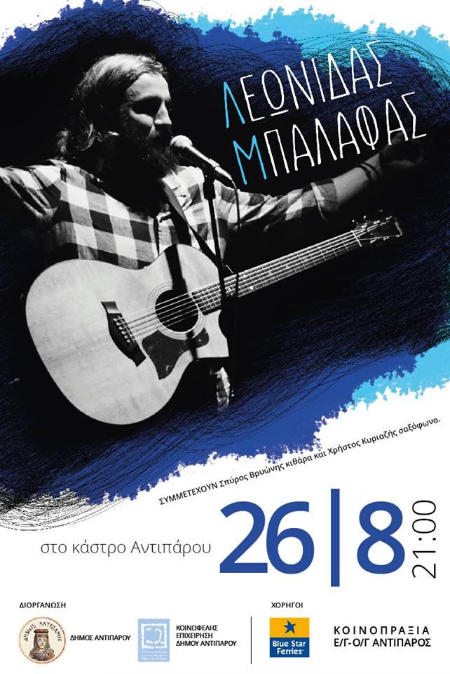 Music - Antiparos island - Antiparos.com