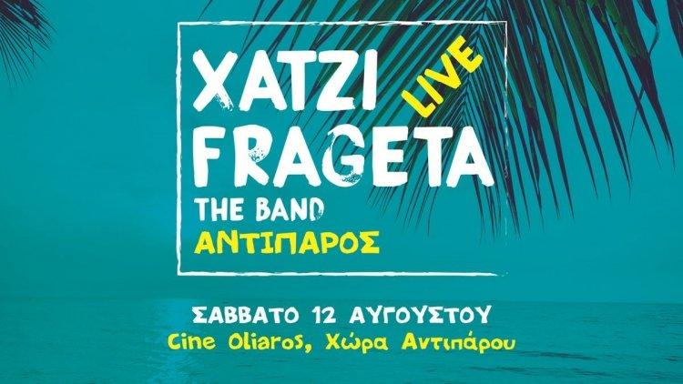 Live Music - Antiparos island - Antiparos.com