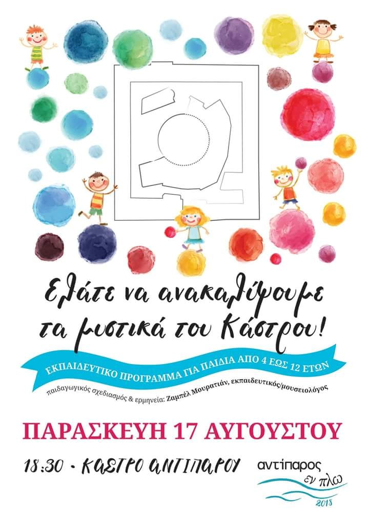 antiparos castle for kids