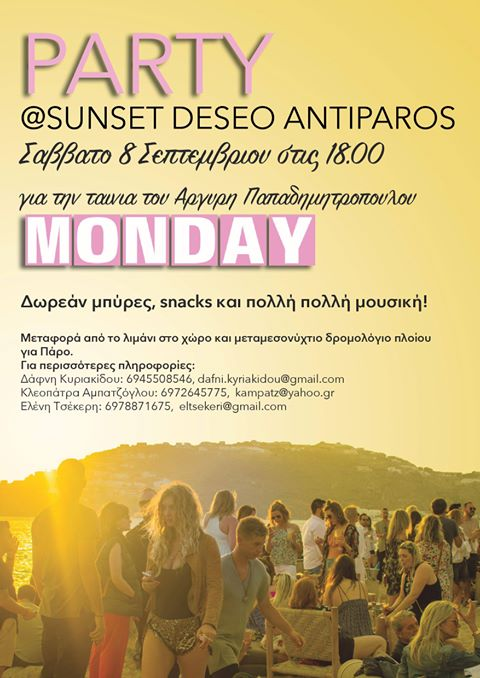Monday the movie - Antiparos