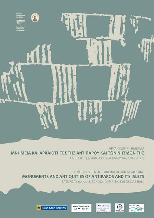 Monuments and antiquities of Antiparos and its islets